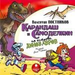 Карандаш и Самоделкин на острове динозавров