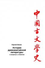 История древнекитайской литературы в вопросах и ответах. Период XVII в. до н.э – I в. до н.э