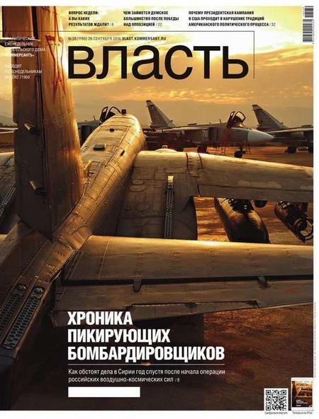 КоммерсантЪ Власть 38-2016