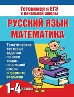 Русский язык и математика. 1-4 классы. Тематические тестовые задания по всем темам начальной школы в формате экзамена