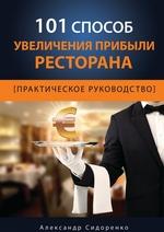 101 способ увеличения прибыли ресторана
