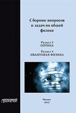 Сборник вопросов и задач по общей физике. Раздел 3. Оптика. Раздел 4. Квантовая физика