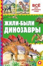 Жили-были динозавры