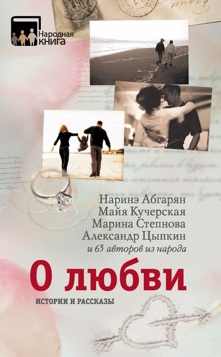О любви. Истории и рассказы