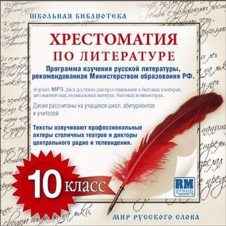 Хрестоматия по Русской литературе 10-й класс