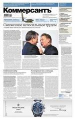 КоммерсантЪ (понедельник-пятница) 186-2016