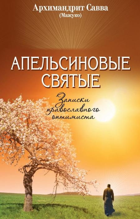 Апельсиновые святые. Записки православного оптимиста