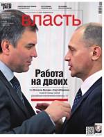 КоммерсантЪ Власть 40-2016