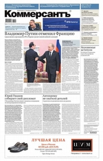 КоммерсантЪ (понедельник-пятница) 189-2016