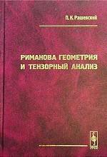 Риманова геометрия и тензорный анализ