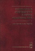 Эволюционная эпистемология Карла Поппера и логика социальных наук