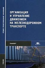 Организация и управление движением на железнодорожном транспорте