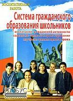 Система гражданского образования школьников. Воспитание гражданской активности, социально-правовое проектирование, изучение гуманитарного права