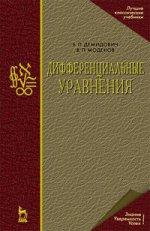 Дифференциальные уравнения: Уч.пособие. 2-ое изд., испр