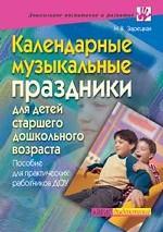 Календарные музыкальные праздники для детей старшего дошкольного возраста. Практическое пособие