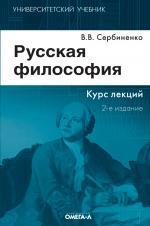 Русская философия. Курс лекций. 2-е издание