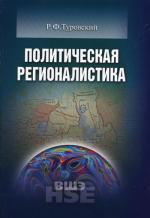 Ростислав Туровский. Политическая регионалистика