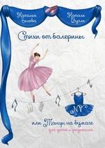 Стихи от балерины, или Танцы на бумаге. Для детей и родителей