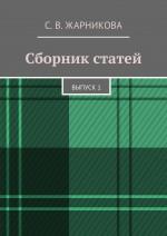 Сборник статей. Выпуск1