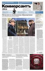 КоммерсантЪ (понедельник-пятница) 191-2016