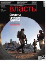 КоммерсантЪ Власть 41-2016
