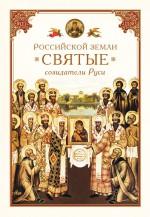Российской земли святые – созидатели Руси