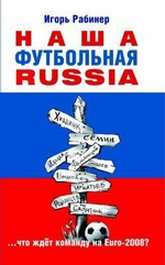 Наша футбольная Russia