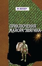 Приключения майора Звягина