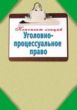 Уголовно-процессуальное право: Конспект лекций