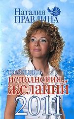 Календарь исполнения желаний 2011