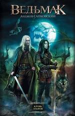 Кровь эльфов
