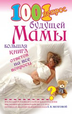 1001 вопрос будущей мамы