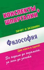 Философия. Конспекты + Шпаргалки. Две книги в одной!
