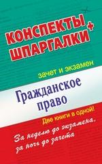 Гражданское право. Конспекты + Шпаргалки. Две книги в одной!