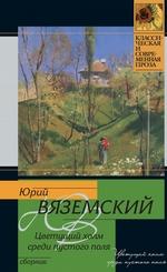 Цветущий холм среди пустого поля (сборник)