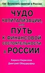 Чудо капитализации, или Путь к финансовой состоятельности в России