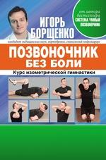 Позвоночник без боли. Курс изометрической гимнастики