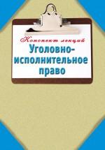Уголовно-исполнительное право: Конспект лекций