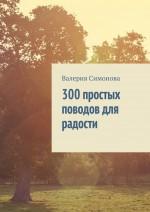 300 простых поводов для радости