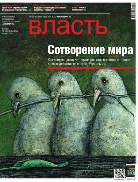 КоммерсантЪ Власть 42-2016