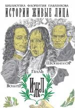 Вольтер. Гегель. Шопенгауэр (сборник)