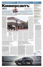 КоммерсантЪ (понедельник-пятница) 199-2016