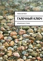 Галечныйключ. Крымские стихи