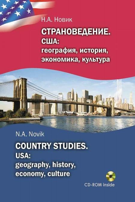 Страноведение. США: география, история, экономика, культура / Country studies. USA: geography, history, economy, culture