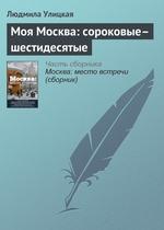 Моя Москва: сороковые–шестидесятые