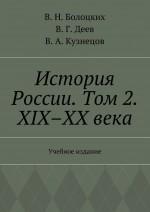 История России. Том 2. XIX–XX века. Учебное издание