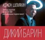 Дикий барин (сборник)