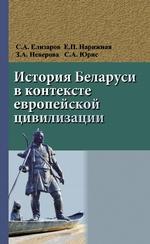 История Беларуси в контексте европейской цивилизации
