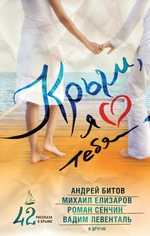 Крым, я люблю тебя. 42 рассказа о Крыме (сборник)