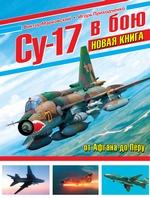 Су-17 в бою. От Афгана до Перу